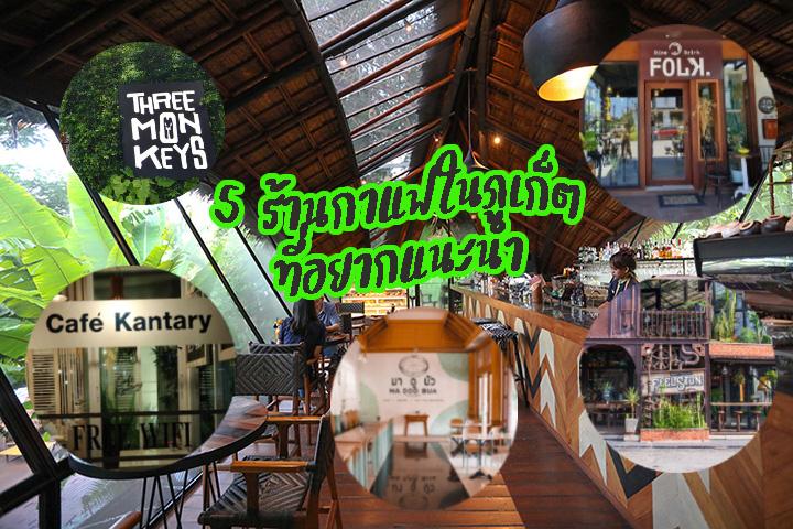 ร้านกาแฟ ภูเก็ต 2021
