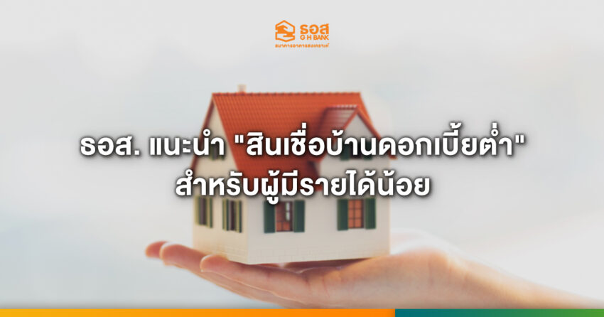 Home-loan-consultant GH Bank